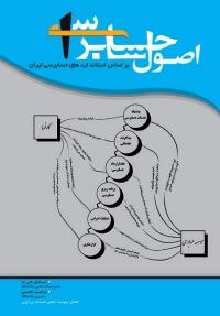 اصول حسابرسی(1)
