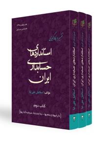 کتاب تفسیر وبکار گیری استانداردهای حسابداری ایران ـکتاب دوم ـداراییها وبدهیها