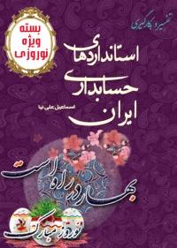 تفسیر و بکارگیری استانداردهای حسابداری ایران - بسته ویژه نوروزی