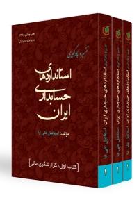 تفسیر و بکارگیری استانداردهای حسابداری ایران - کتاب اول -گزارشگری مالی