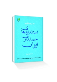 تفسیروبکارگیری استانداردهای حسابداری-کتاب چهارم استانداردهای با موارد خاص،شناسایی درآمد و مالیات بر درآمد