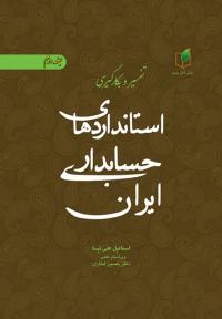 تفسیر و بکارگیری استانداردهای حسابداری ایران 2