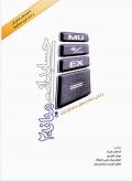 حسابداری میانه (2)